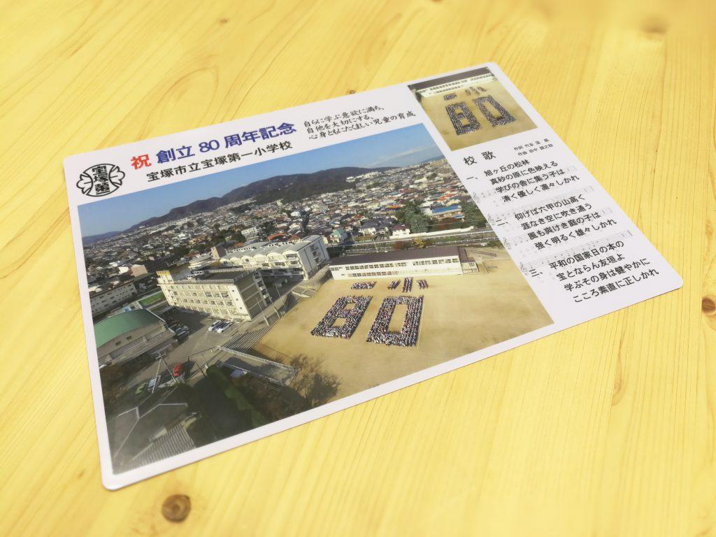 宝塚第一小学校創立80周年の人文字を撮影しました!