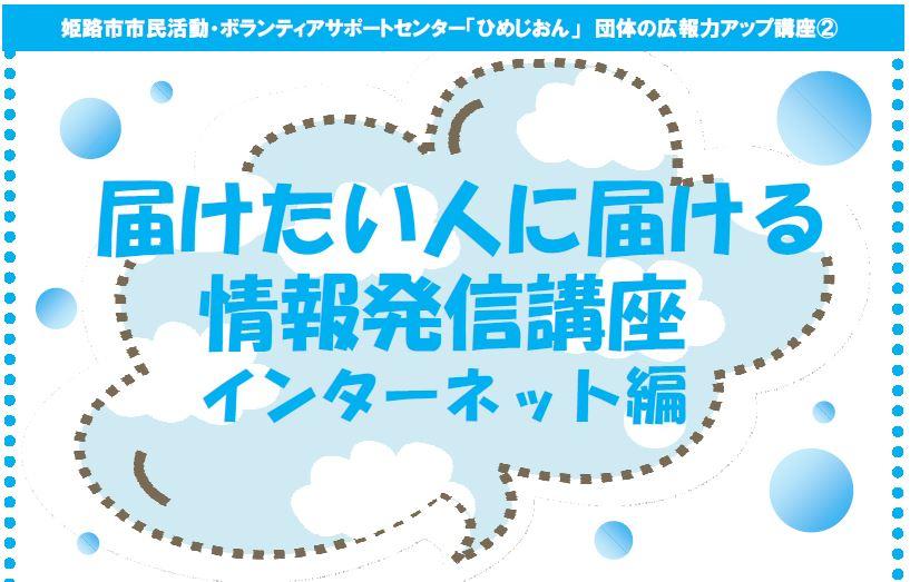 「届けたい人に届ける情報発信講座 インターネット編」9/12受講者募集!
