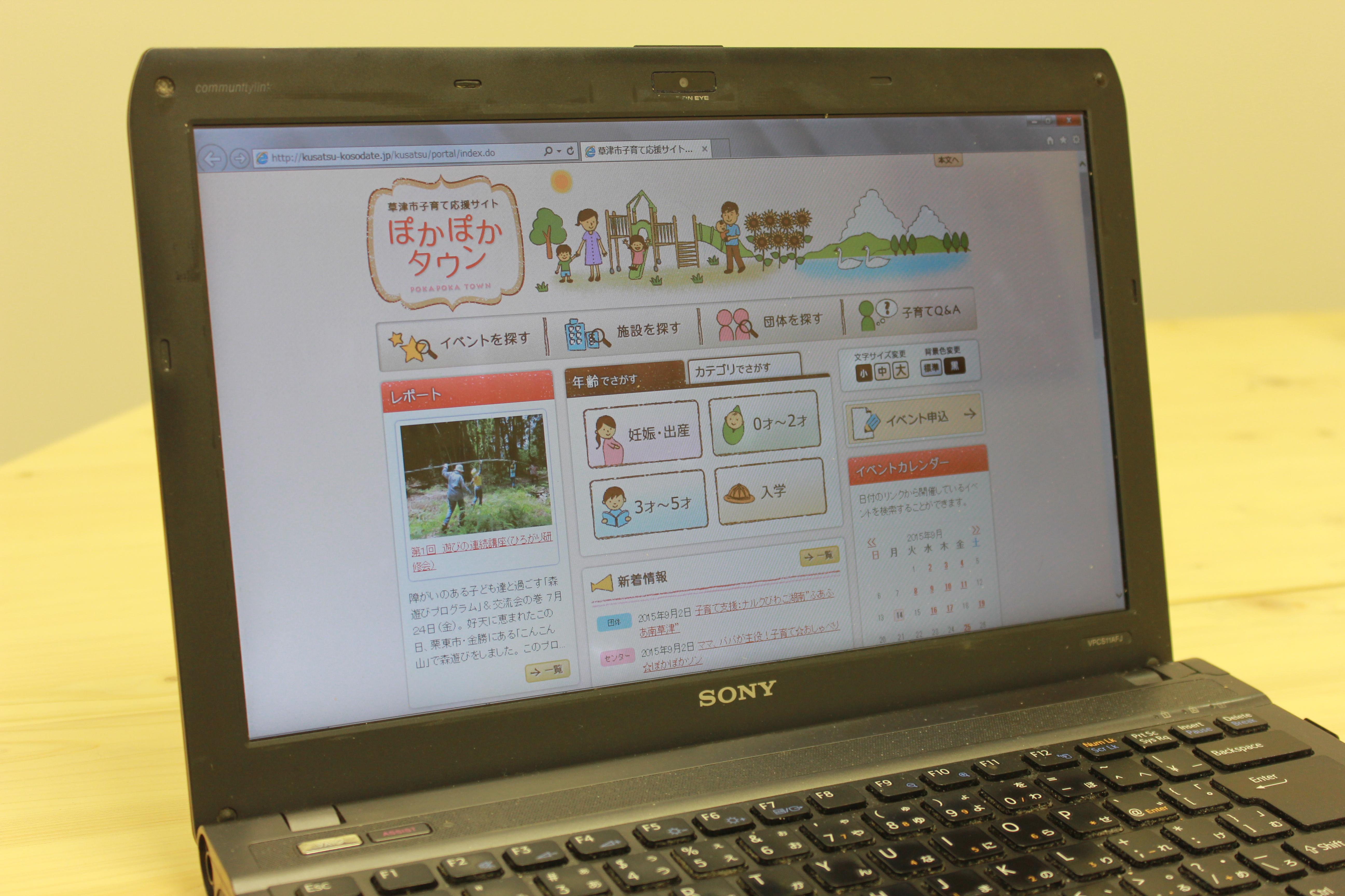 草津市(滋賀県)と共催で、アイデアソンを開催!