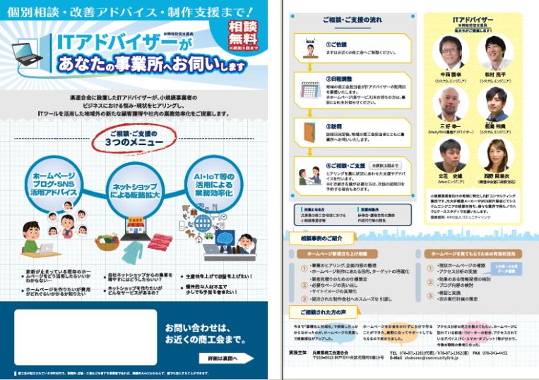 兵庫県下の商工会でIT活用をサポートしています!