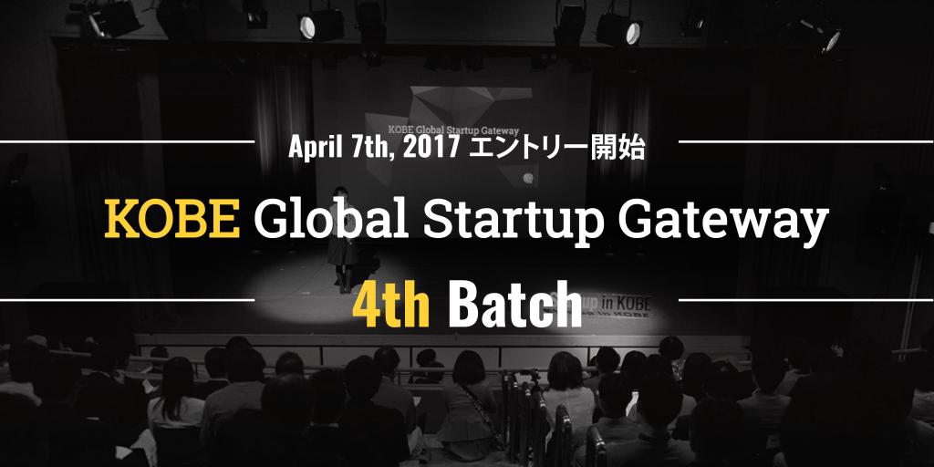 KOBE Global Startup Gateway 4th Batchエントリー募集開始