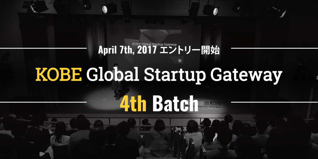 KOBE Global Startup Gateway 4th Batchエントリー募集開始