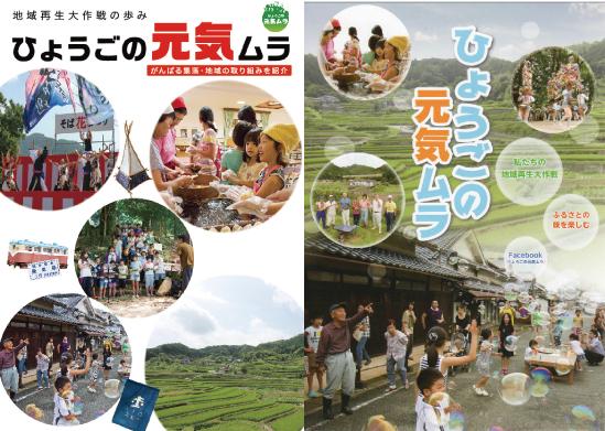 兵庫県のがんばる地域をPR「ひょうごの元気ムラ」冊子の制作