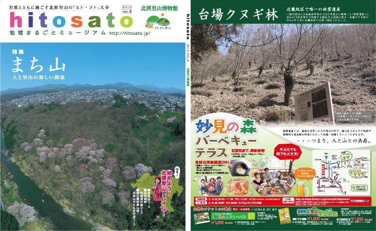 北摂里山の情報誌「hitosato vol4」冊子の制作