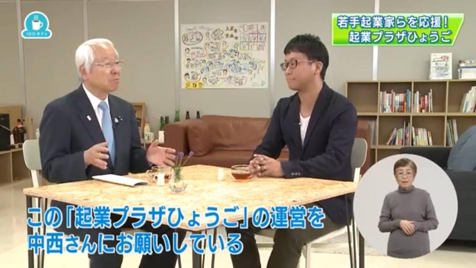 2018年5月27日 ひょうご発信!代表の中西がゲストとして登場しました!