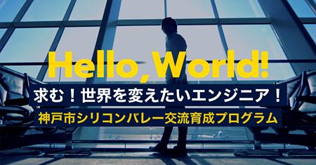 神戸市シリコンバレー交流育成プログラム募集始まる