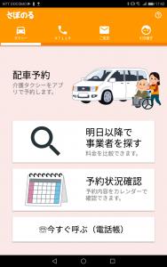 介護タクシーマッチングアプリ「さぽのる」配信開始!