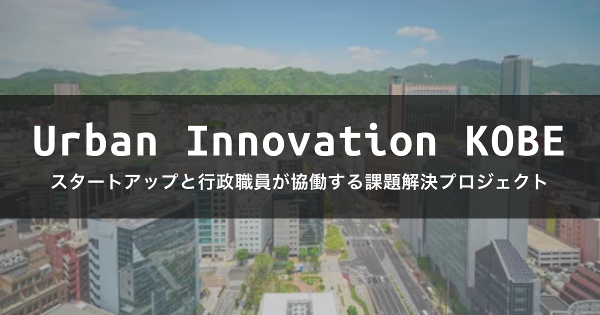 Urban Innovation KOBE