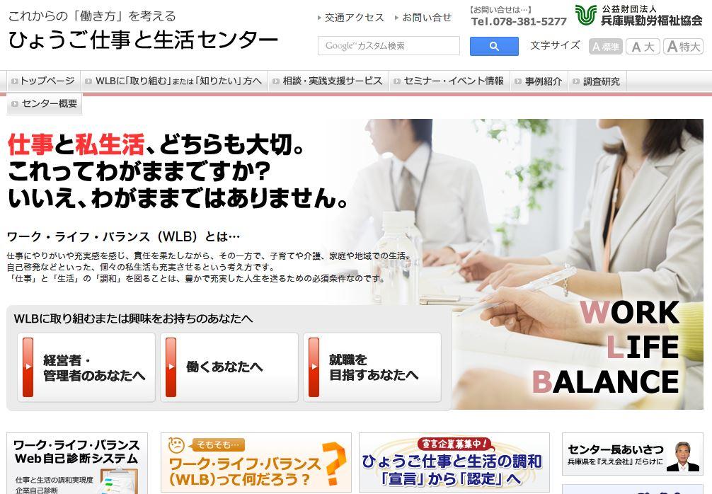 兵庫県のワーク・ライフ・バランスを推進するWEB制作および自己診断システム開発