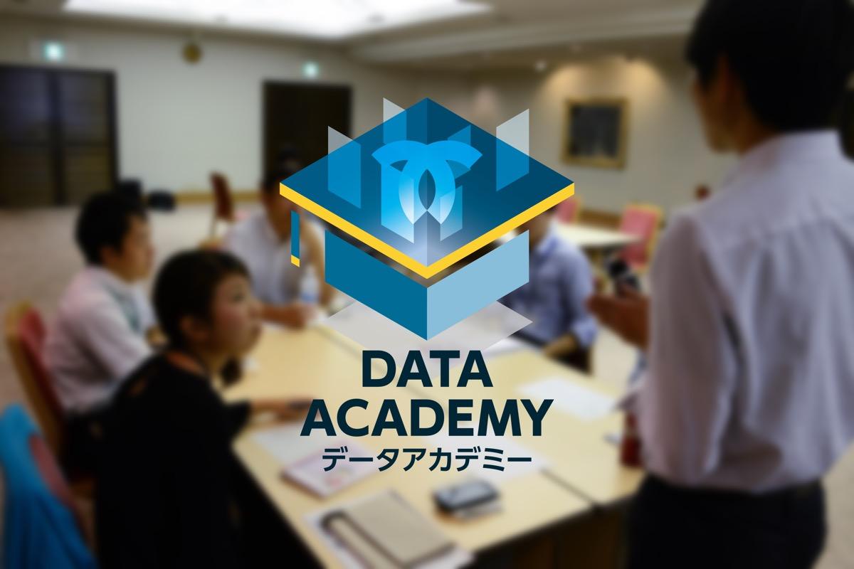 神戸市データアカデミー