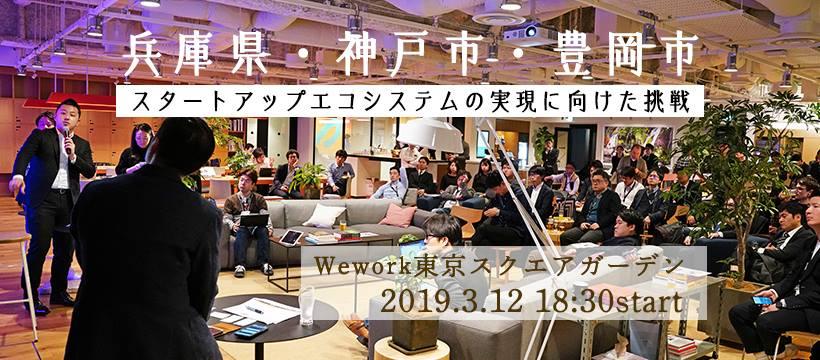 「兵庫県・神戸市・豊岡市|スタートアップエコシステムの実現に向けた挑戦」開催