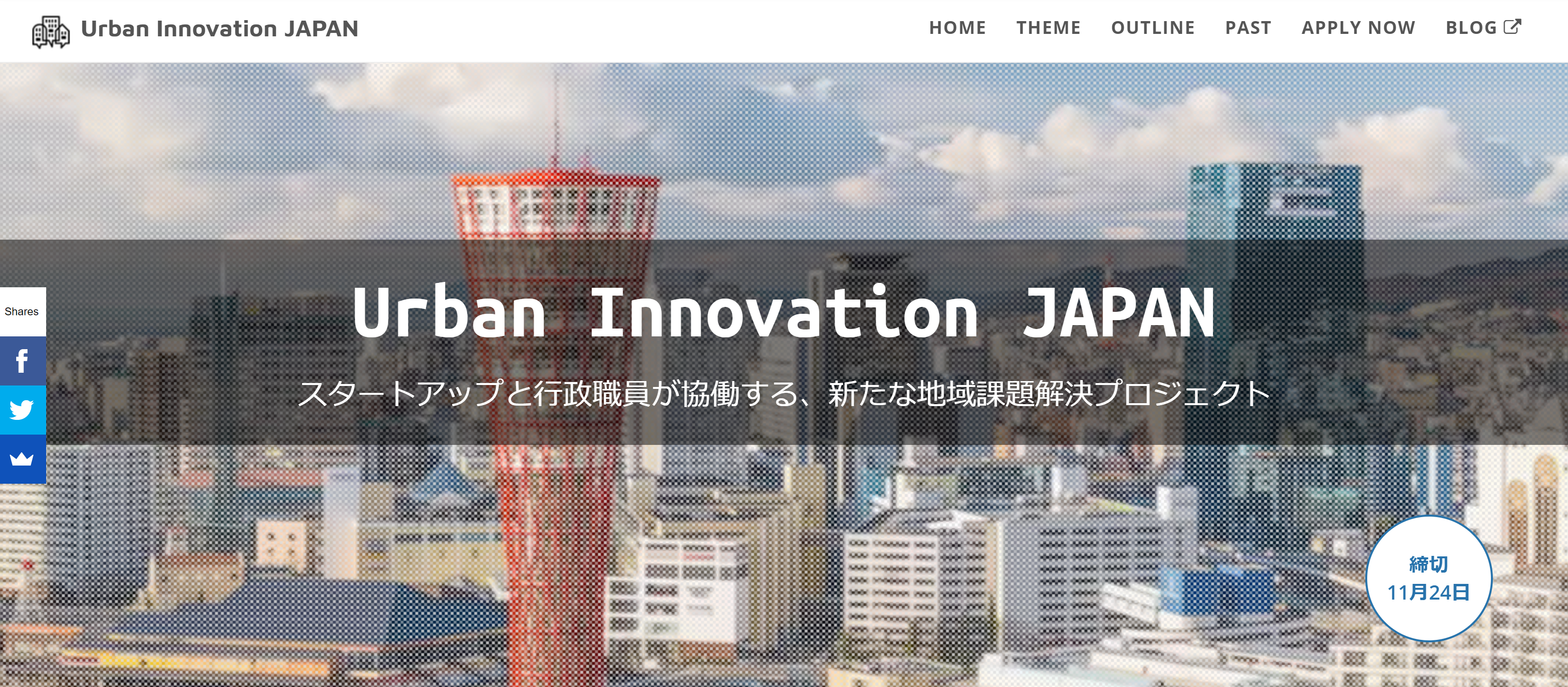 Urban Innovation JAPAN 始動!